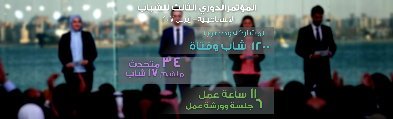 Conference-ismailia-arkam