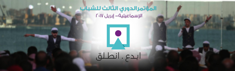Conference-ismailia-intro